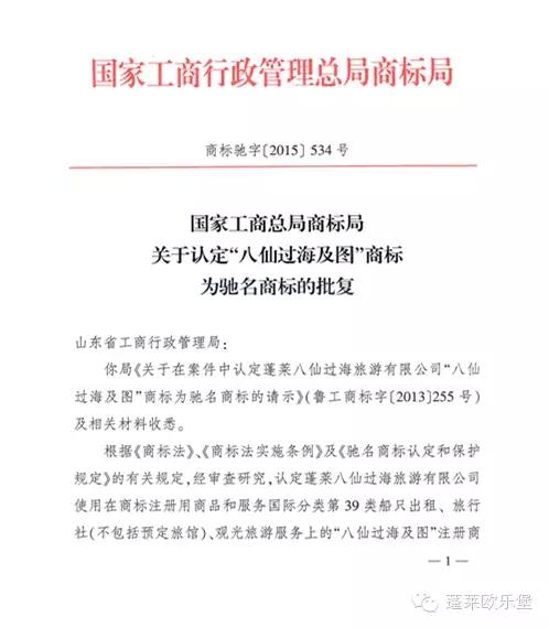 热烈祝贺蓬莱八仙过海旅游有限公司荣获中国驰名商标称