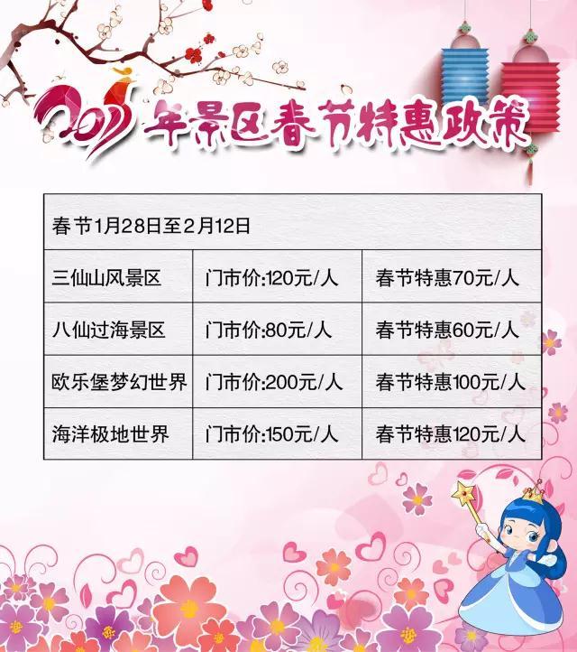 """新年""""惠""""更好,蓬莱景区热闹躁新春"""